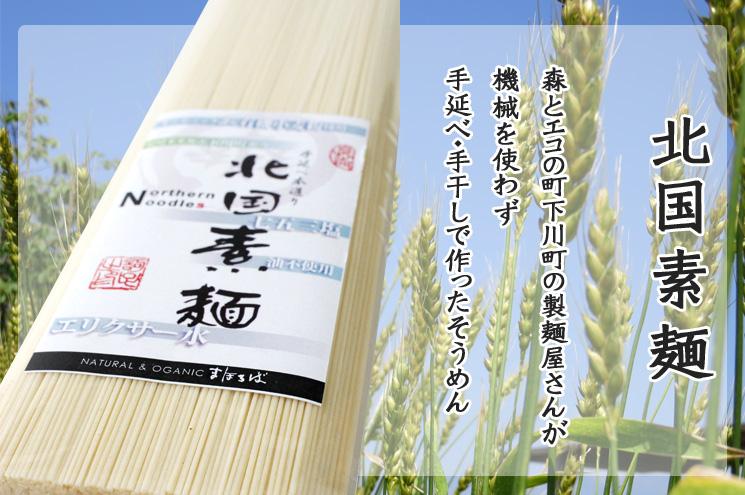北国素麺 (そうめん)の紹介
